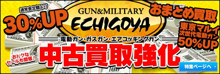 ECHIGOYA 電動ガン・ガスガン・エアコッキングガン 中古買取強化
