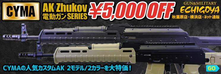 エチゴヤ CYMA製 AK Zhukov 電動ガンSERIES 5000円OFF