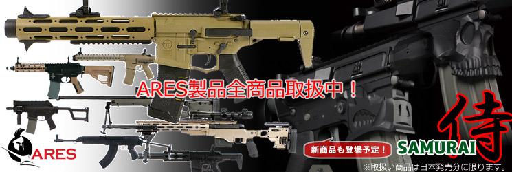SAMURAI ARES製品全商品取扱中!