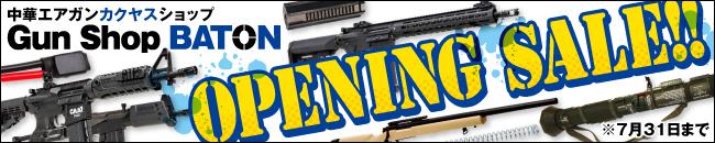 GUN SHOP BATON