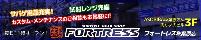 SURVIVAL GEAR SHOP FORTRESS : フォートレス 秋葉原店 毎日11時オープン