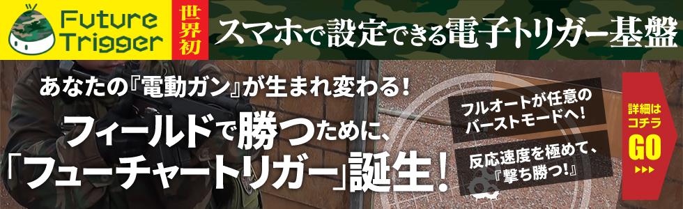【PR】 株式会社ツクリマス フューチャートリガー